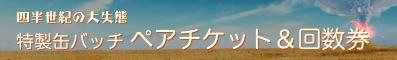tokusei